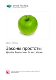 Краткое содержание книги: Законы простоты. Дизайн, Технологии, Бизнес, Жизнь. Джон Маэда
