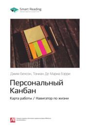 Ключевые идеи книги: Персональный Канбан. Карта работы \/ Навигатор по жизни. Джим Бенсон, Тониан Де Мариа Бэрри