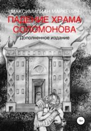 Падение Храма Соломонова