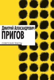 Советские тексты