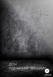 Дети под чужими звездами