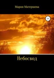 Небосвод