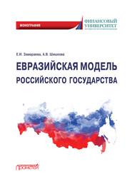 Евразийская модель российского государства. Монография