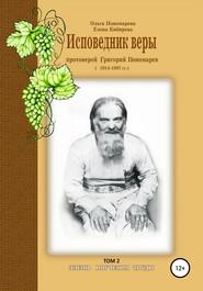 Исповедник веры протоиерей Григорий Пономарев. 1914-1997 гг. Жизнь, поучения, труды. Том 2