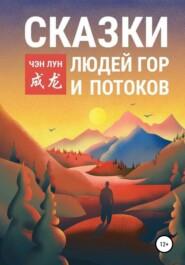Сказки людей гор и потоков