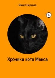 Хроники кота Макса