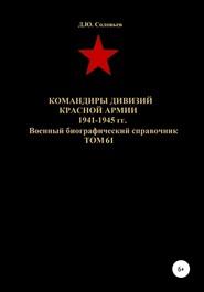 Командиры дивизий Красной Армии 1941-1945 гг. Том 61