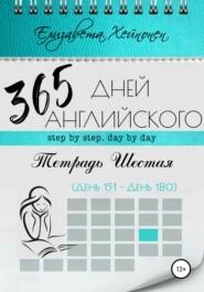 365 дней английского. Тетрадь шестая