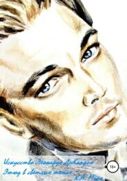 Искусство Леонардо ДиКаприо. Этюд в светлых тонах