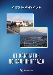 От Камчатки до Калининграда