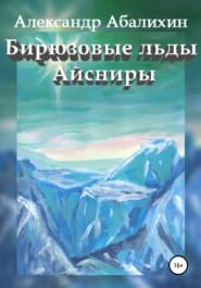 Бирюзовые льды Айсниры