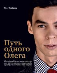 Путь одного Олега