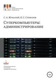 Cуперкомпьютеры: администрирование