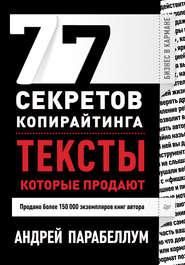 77 секретов копирайтинга. Тексты, которые продают