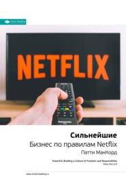 Ключевые идеи книги: Сильнейшие. Бизнес по правилам Netflix. Патти Маккорд