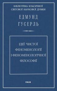 Ідеї чистої феноменології і феноменологічної філософії. Книга перша. Загальний вступ до чистої феноменології