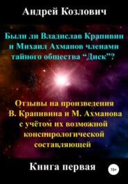 Были ли Владислав Крапивин и Михаил Ахманов членами тайного общества Диск
