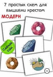7 простых схем для вышивки крестом «Модерн»