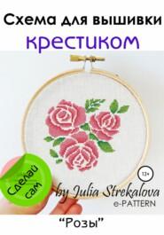 «Розы». Схема для вышивки крестиком