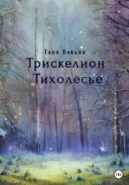 Трискелион Новонареченные
