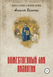 Божественный лик Византии