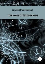 Три ночи с Петровским