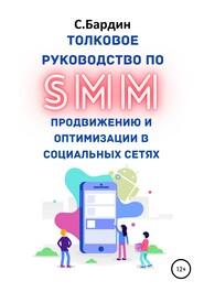 Толковое руководство по SMM продвижению и оптимизации в социальных сетях