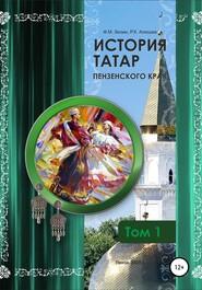 История татар Пензенского края. Том 1