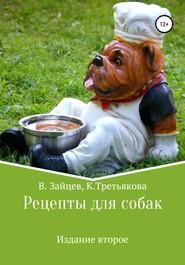 Рецепты для собак. Издание второе