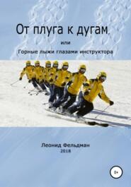От плуга к дугам, или Горные лыжи глазами инструктора