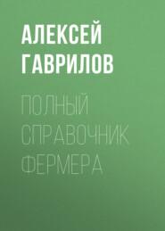 Полный справочник фермера