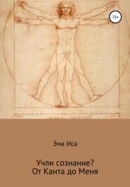 Я и мое сознание: От Канта и Гегеля до физики