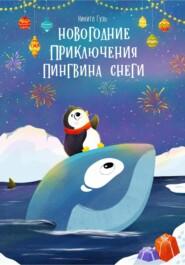 Новогодние приключения пингвина Снеги