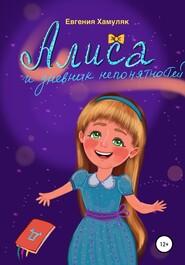 Алиса и дневник непонятностей