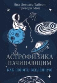 Астрофизика начинающим: как понять Вселенную