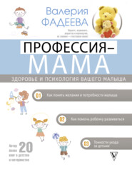Профессия – мама. Здоровье и психология вашего малыша