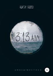 3:13 АМ