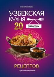 Узбекская кухня: 20знаковых рецептов