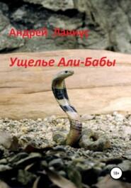 Ущелье Али-Бабы