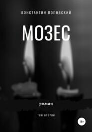 Мозес. Том 2