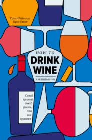 Как пить вино. Самый легкий способ понять, что вам нравится