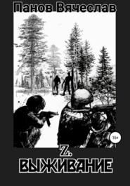 Z. Выживание