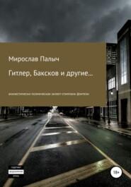 Гитлер, Баксков и другие… Книга вторая