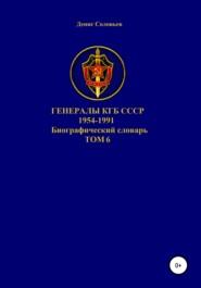 Генералы КГБ СССР 1954-1991. Том 6