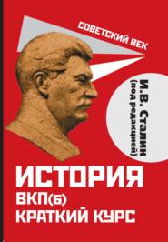 История ВКП(б). Краткий курс. Под редакцией И.В. Сталина