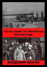 Кто не с нами, тот против нас! 1918-1920 годы