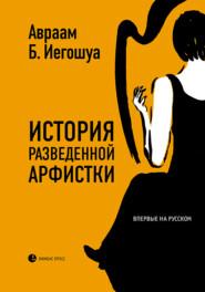История разведенной арфистки