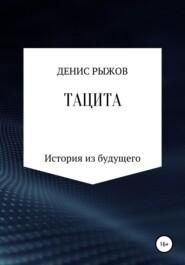 Тацита
