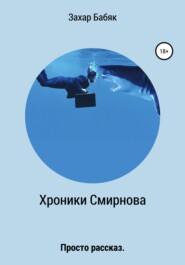 Хроники Смирнова