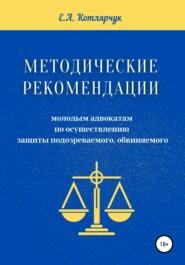 Методические рекомендации молодым адвокатам по осуществлению защиты подозреваемого, обвиняемого
